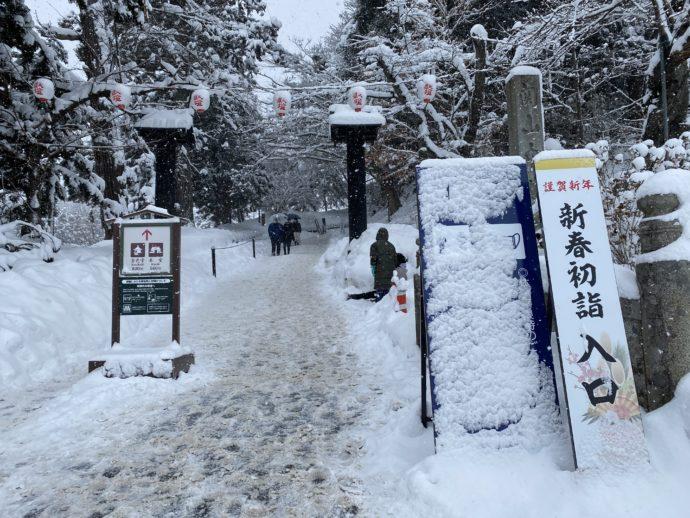 中尊寺参道入り口