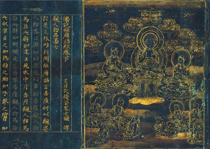紺紙著色金光明最勝王経金字宝塔曼荼羅図