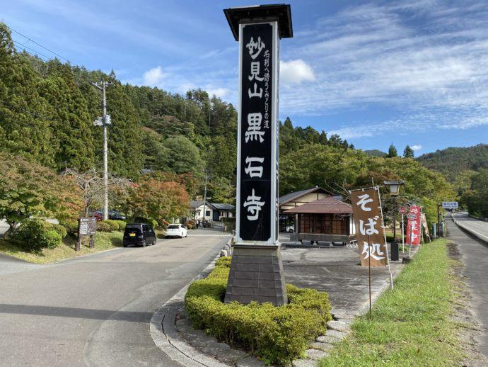 黒石寺の柱と駐車場