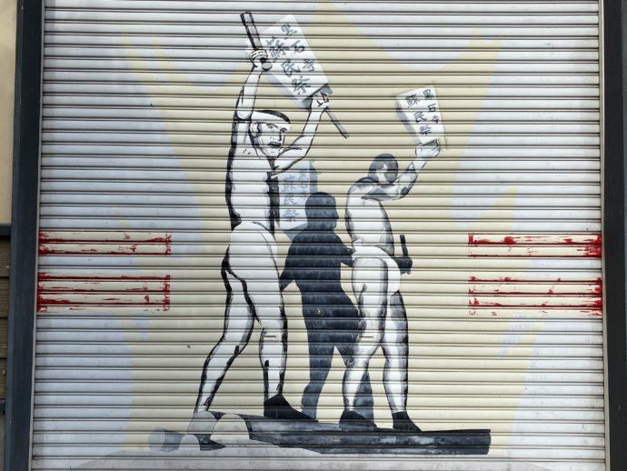 蘇民祭のイラストが描かれたシャッター