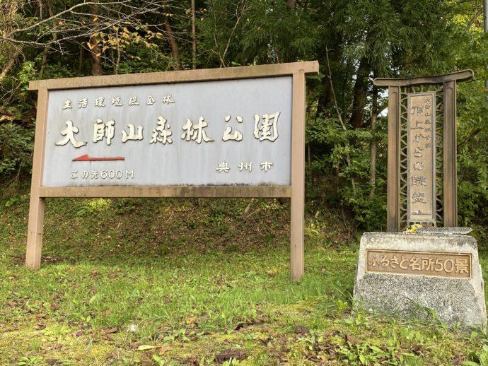 大師山森林公園入口