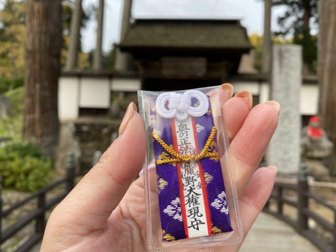 正法寺熊野大権現大祭祈禱會のお守り