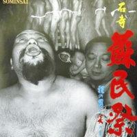 黒石寺蘇民祭のポスター