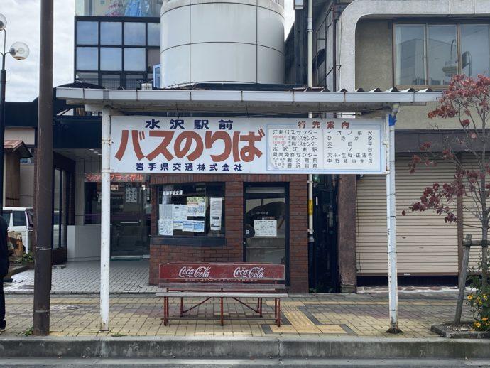 水沢駅前のバス乗り場