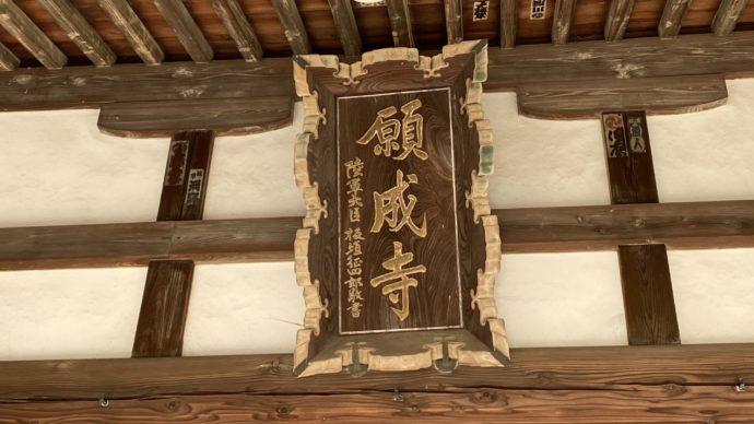 願成寺のの定額