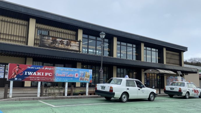 JRいわき湯本温泉駅