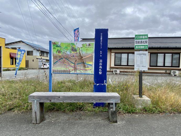 羽前高松駅前のバス停とベンチ