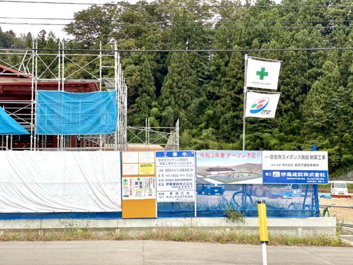工事中の慈恩寺ガイダンス施設