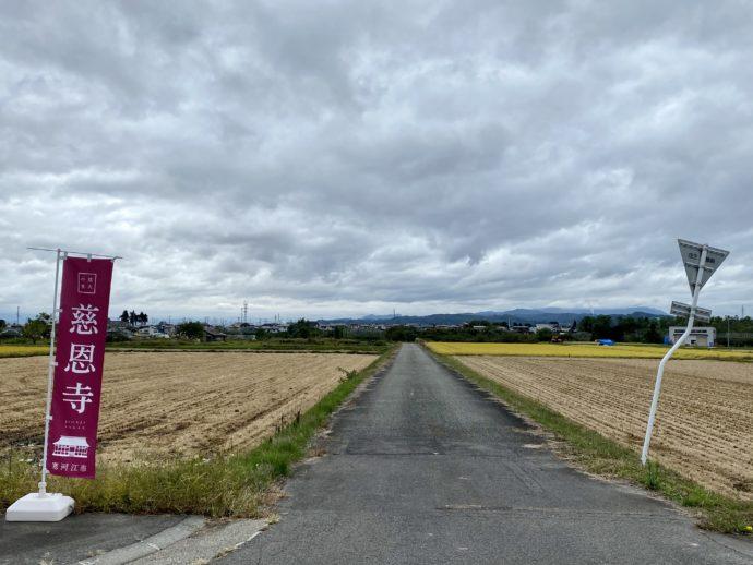 慈恩寺までの田舎道