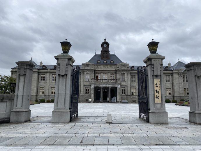 文翔館の外観と門