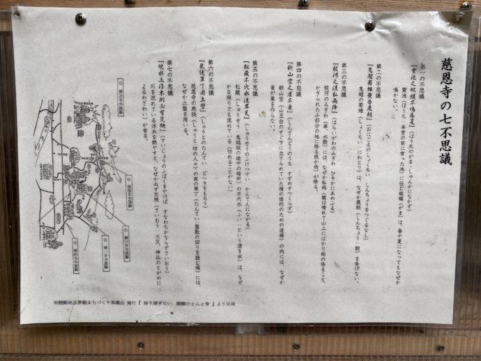 慈恩寺の七不思議の説明