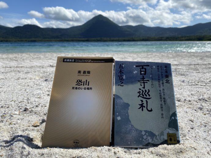 極楽浜と百寺巡礼本