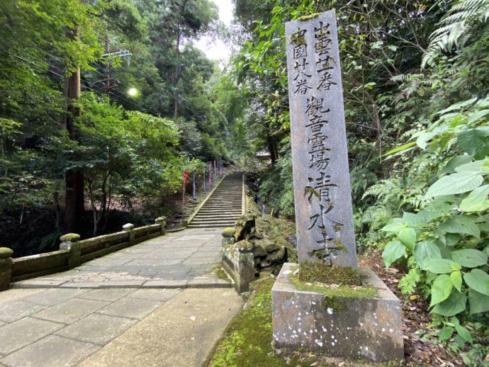 安来清水寺の石柱