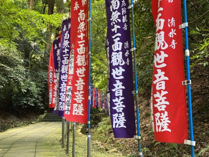 安来清水寺の参道ののぼり