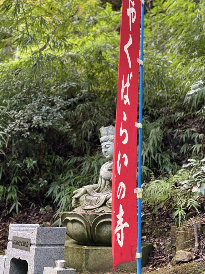 安来清水寺の参道のお出迎え観音
