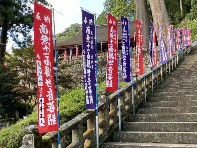 安来清水寺に林立するのぼり