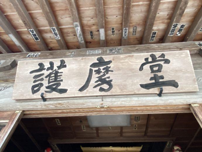 安来清水寺の護摩堂の扁額
