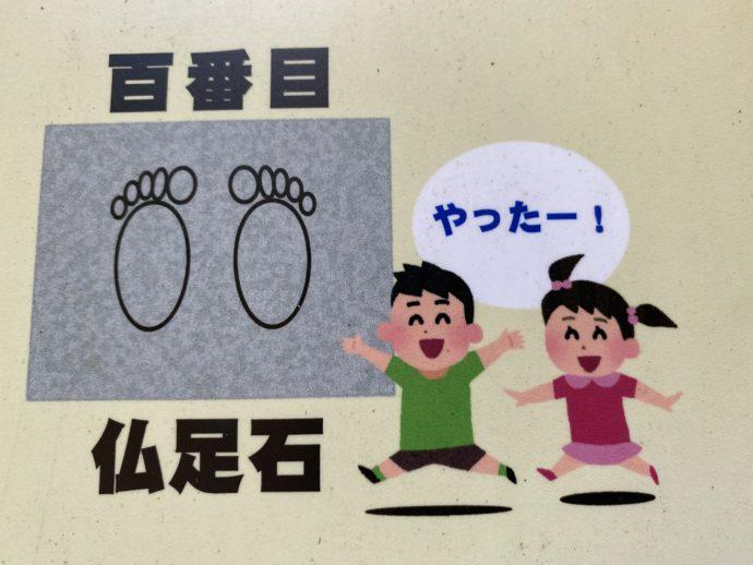安来清水寺のお砂踏みの100番目