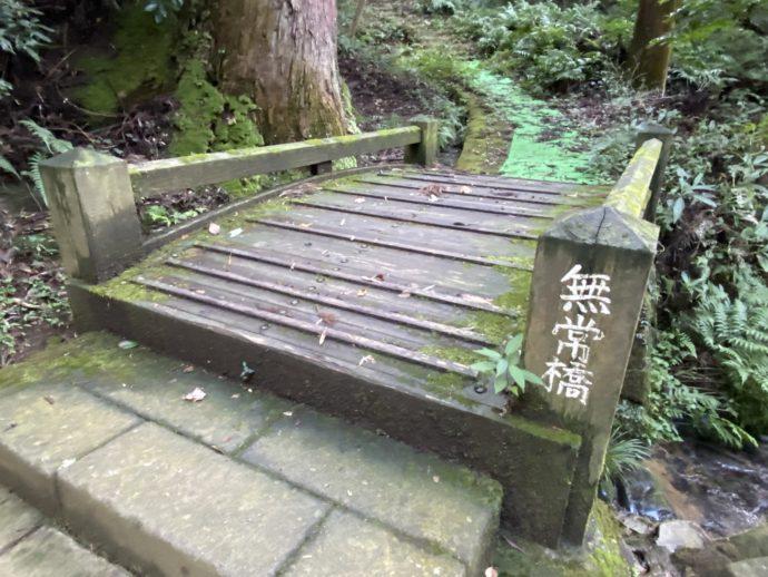 安来清水寺の無常橋