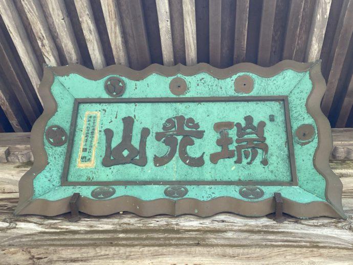 清水寺の仁王門の扁額