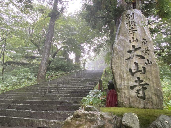大山寺の石碑
