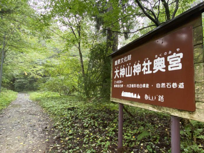 大神山神社奥宮の看板