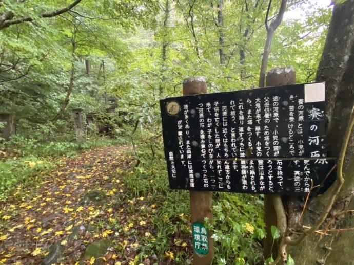 大神山神社奥宮の賽の河原入口と看板