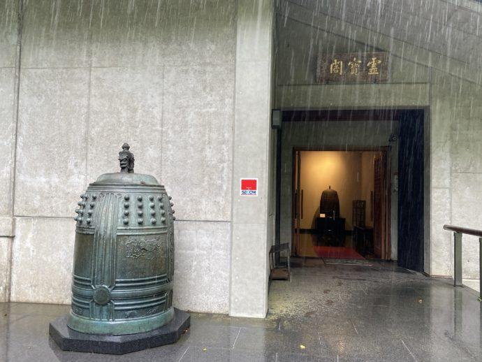 霊宝閣の入口と鐘