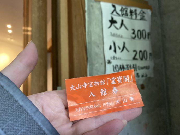 霊宝閣の入場券