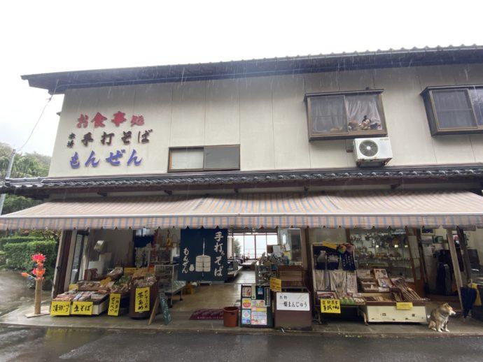 一畑薬師の参道の商店
