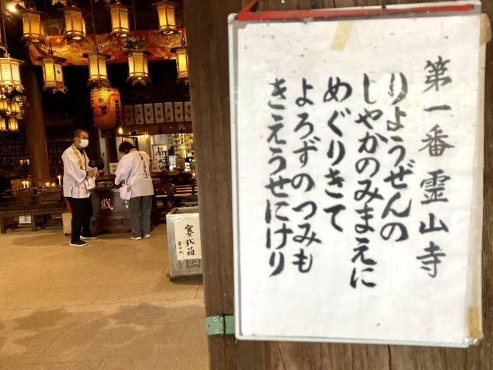 霊山寺ご詠歌