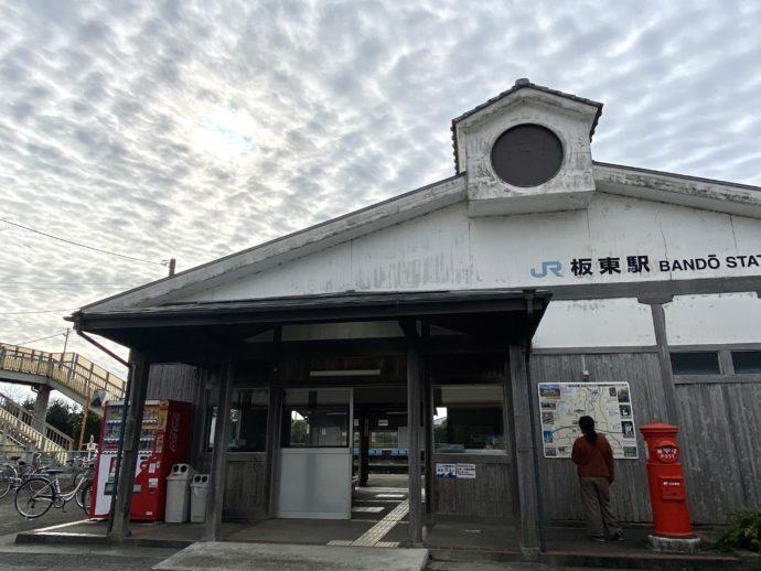 JR板東駅の駅舎
