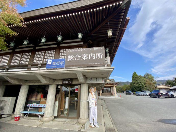 霊山寺の総合案内所