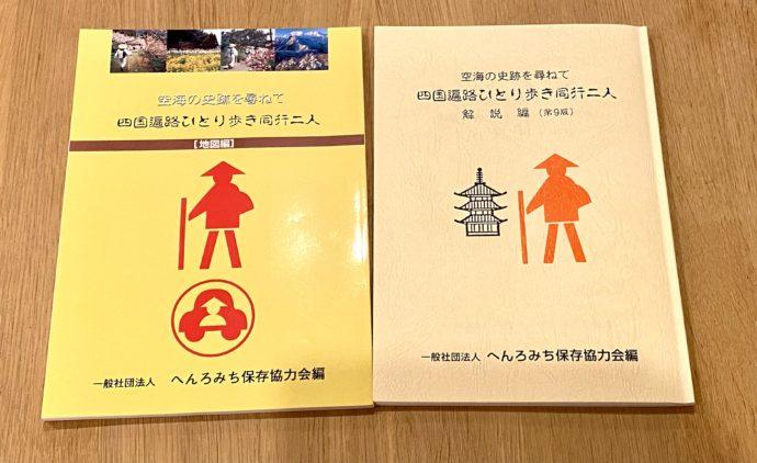 歩き遍路のガイドブック