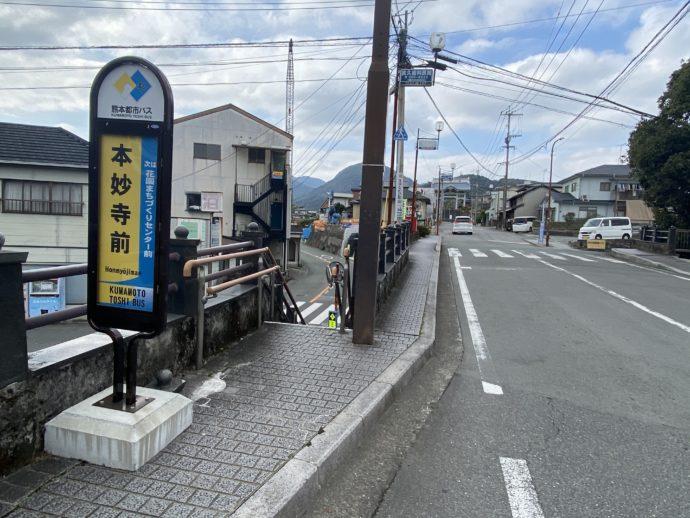 本妙寺前バス停