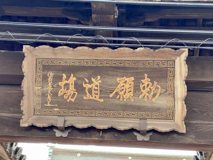 本妙寺本堂の扁額「勅願道場」
