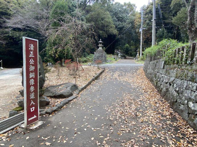 本妙寺の清正公銅像参道入口への看板
