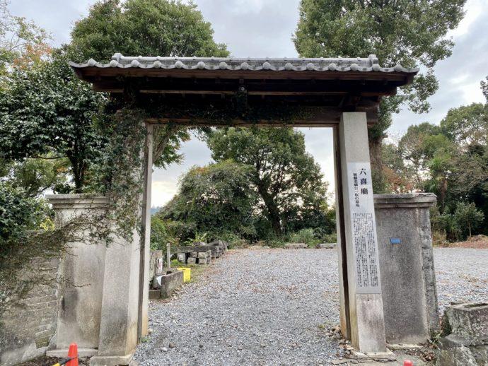 六喜廟の門