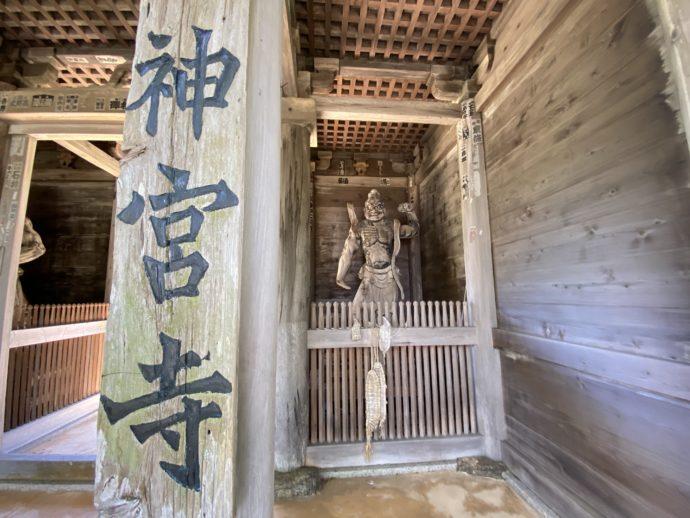 神宮寺北門の仁王像