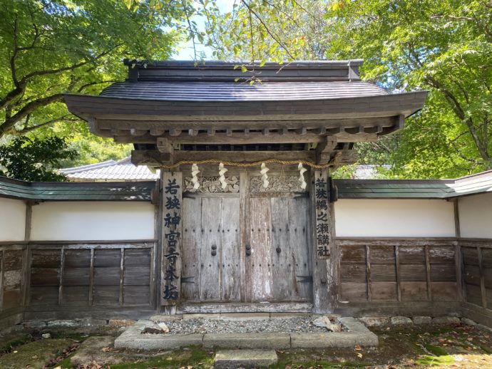 神宮寺の本坊