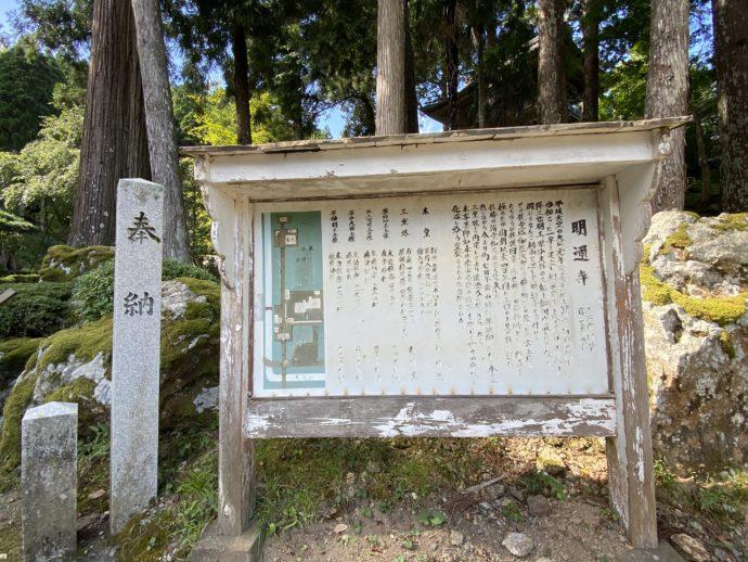明通寺の案内板