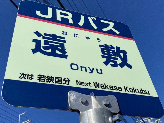 遠敷バス停の標識