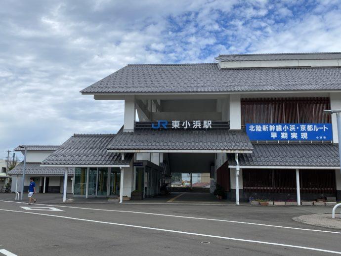 JR東小浜駅