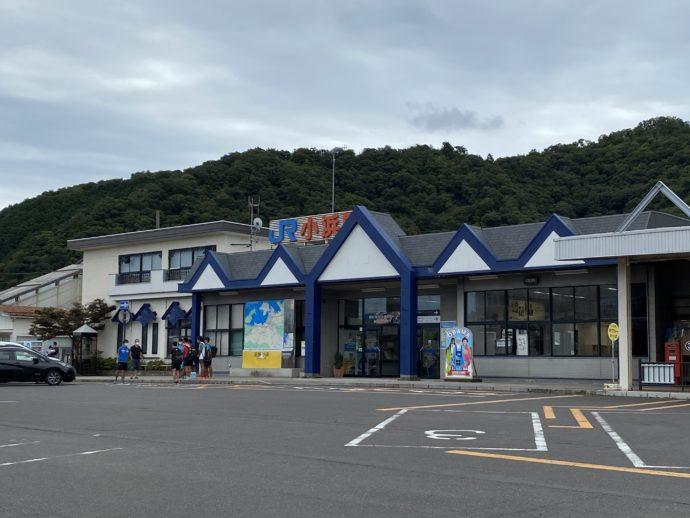 JR小浜駅