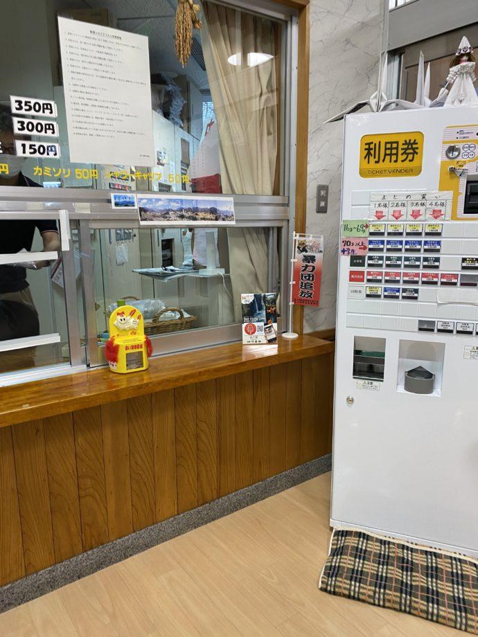 天岩戸温泉の券売機