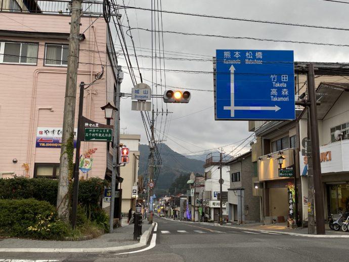 高千穂町の交差点