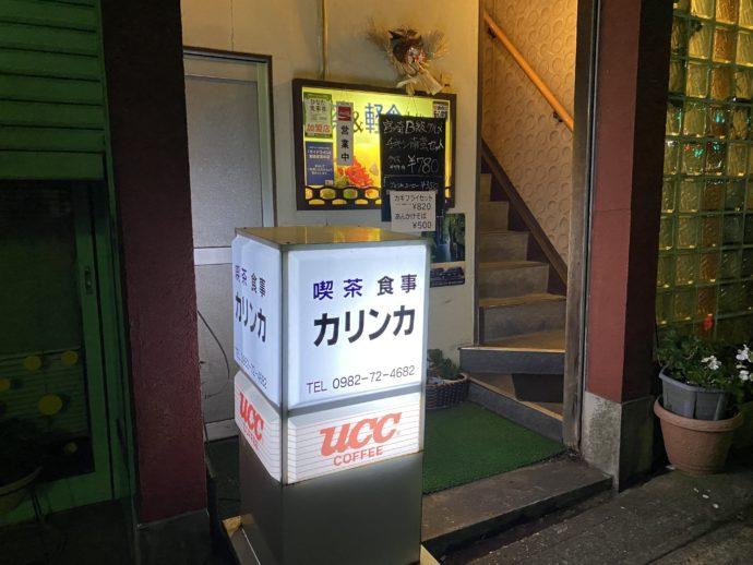 カリンカの入り口と看板