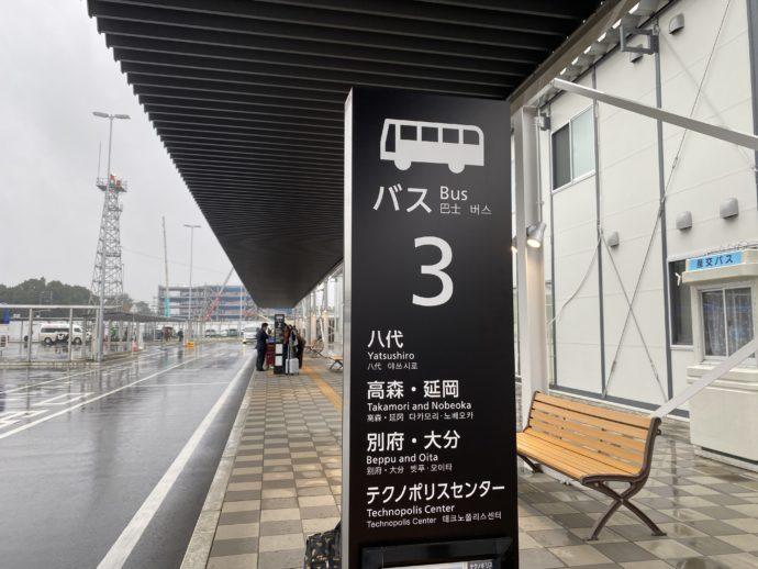 熊本空港のバス停