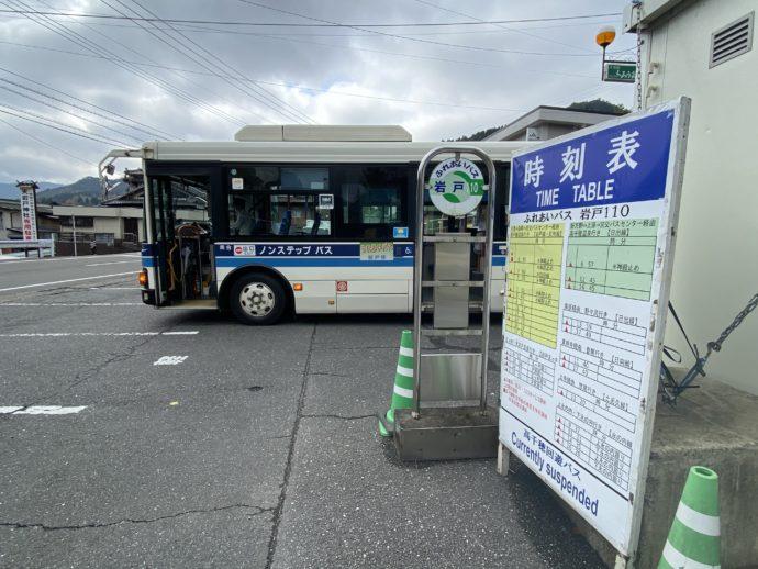 岩戸バス停