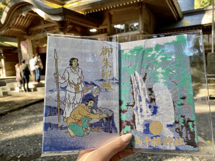 高千穂神社の御朱印帳